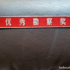 Carteles: MEDALLA POLICÍA CHINA. Lote 173640533