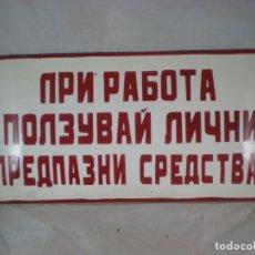 Carteles: CARTEL SOVIETICO ESMALTADO PORCELANICO - FABRICA SOVIETICA AÑOS 40. Lote 195173461