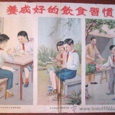 Carteles Políticos: CARTEL REVOLUCION CHINA. AÑOS 50. EDUCACIÓN DEL PUEBLO. MUY INTERESANTE. ENVIO GRATIS¡¡¡ . Lote 26955336