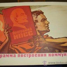 Carteles Políticos: CARTEL URSS,AÑOS 70,ORIGINAL,,ESCENOGRAFÍA SOVIÉTICA,MUY DECORATIVO,VER LA FOTO. Lote 38706524