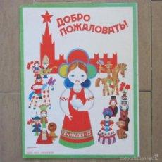 Carteles Políticos: COLECCIÓN COMPLETA DE 25 CARTELES RUSOS 1985. REIVINDICACIONES POLÍTICAS. 44 X 33 CM. Lote 58642829