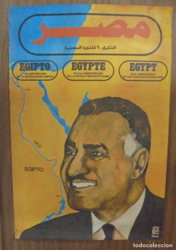 CARTEL. OSPAAAL. AÑOS 60. EGIPTO. 30 ANIVERSARIO DE LA REVOLUCION. ORIGINAL (Coleccionismo - Carteles gran Formato - Carteles Políticos)
