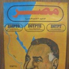 Carteles Políticos: CARTEL. OSPAAAL. AÑOS 60. EGIPTO. 30 ANIVERSARIO DE LA REVOLUCION. ORIGINAL. Lote 98821311