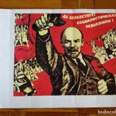 Carteles Políticos: POSTER CARTEL COMUNISTA RUSIA PROPAGANDA BOLCHEVIQUE LENIN - V. KALENSKY 1968. Lote 119275447