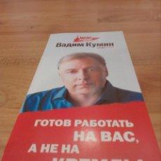 Carteles Políticos: PROGRAMA CANDIDATO AYUNTAMIENTO MOSCÚ PARTIDO COMUNISTA ELECCIONES SEPTIEMBRE 2018. Lote 132740030