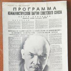 Carteles Políticos: CARTEL COMUNISTA RUSO LENIN Y TEXTOS EN CIRILICO 1987, 105 X 65 CM, POSTER CCCP URSS. Lote 203803886