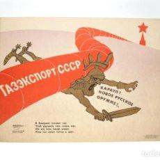 Carteles Políticos: CARTEL ORIGINAL PROPAGANDA URSS 1982. Lote 197733953