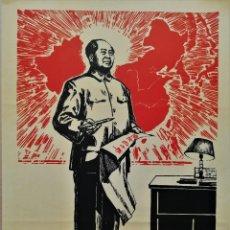 Carteles Políticos: CARTEL REVOLUCION CULTURAL CHINA 38X26CM. Lote 198747518