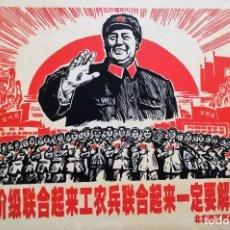 Carteles Políticos: CARTEL REVOLUCION CULTURAL CHINA 38X26CM. Lote 198747582