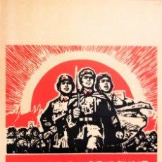 Carteles Políticos: CARTEL REVOLUCION CULTURAL CHINA 38X26CM. Lote 198748153