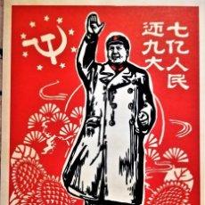 Carteles Políticos: CARTEL REVOLUCION CULTURAL CHINA 38X26CM. Lote 198748263