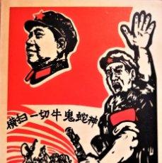 Carteles Políticos: CARTEL REVOLUCION CULTURAL CHINA 38X26CM. Lote 198748332