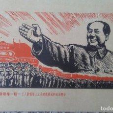 Carteles Políticos: CARTEL REVOLUCION CULTURAL CHINA 38X26CM. Lote 198749353