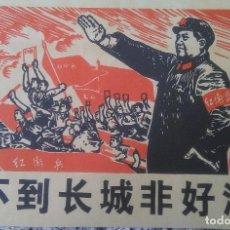 Carteles Políticos: CARTEL REVOLUCION CULTURAL CHINA 38X26CM. Lote 198749397