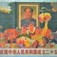 Carteles Políticos: CARTEL REVOLUCIÓN CULTURAL CHINA. 76X52CMS. Lote 198787271