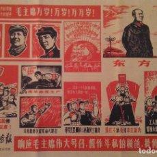Carteles Políticos: CARTEL REVOLUCIÓN CULTURAL CHINA. 76X52CMS. Lote 198788327