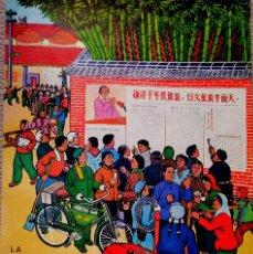 Affiches Politiques: CARTEL DE LA ASOCIACION DE AMISTAD HISPANO-CHINA. Lote 220689157
