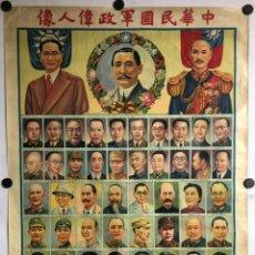 Affissi Politici: REPÚBLICA DE CHINA (TAIWAN). ANTIGUO CARTEL CON LOS LÍDERES DEL PARTIDO NACIONALISTA.. Lote 225203205