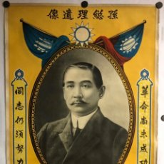 Carteles Políticos: SUN YAT-SEN PRESIDENTE DE LA REPÚBLICA DE CHINA (TAIWAN). ANTIGUO CARTEL DEL PARTIDO NACIONALISTA.. Lote 234313085