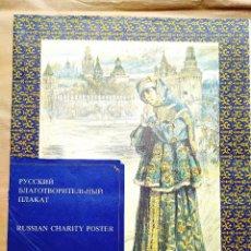 Affissi Politici: 1893-1916 - RUSSIAN CHARITY POSTER - COLECCIÓN DE 10 PÓSTERS RUSOS PRESOVIÉTICOS EDITADOS EN LA URSS. Lote 237574460
