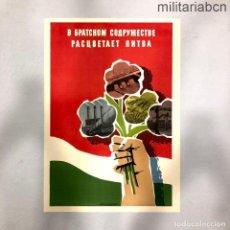 Carteles Políticos: URSS UNIÓN SOVIÉTICA. LITUANIA FLORECE EN LA UNIÓN FRATERNAL. CARTEL EDITADO EN 1972. Lote 254190475