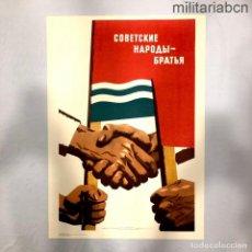 Carteles Políticos: URSS UNIÓN SOVIÉTICA. LOS PUEBLOS DE LA URSS SON HERMANOS. CARTEL EDITADO EN 1972. Lote 254191285