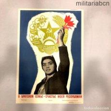 Carteles Políticos: URSS UNIÓN SOVIÉTICA. POR LA FRATERNIDAD DE LOS PUEBLOS. TADJIKISTAN. CARTEL EDITADO EN 1972. Lote 254191925