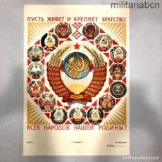 Carteles Políticos: URSS UNIÓN SOVIÉTICA. VIVA LA UNIÓN ENTRE LOS PUEBLOS.. CARTEL EDITADO EN 1972. Lote 254193535