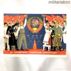Carteles Políticos: URSS UNIÓN SOVIÉTICA. SALUD A LA CONSTITUCIÓN DE LA URSS. CARTEL EDITADO EN 1972. Lote 254194025