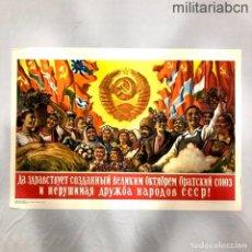 Carteles Políticos: URSS. LOS OBREROS Y CAMPESINOS TIENEN QUE APRENDER A GOBERNAR SU PAÍS. CARTEL 1972. Lote 254195265