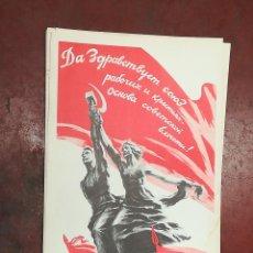 Carteles Políticos: REVOLUCIÓN RUSA. VANENCIAN. A. SI ALIANZA TRABAJADORES Y CAMPESINOS. BASE PODER SOVIETICO 1937. Lote 259248795
