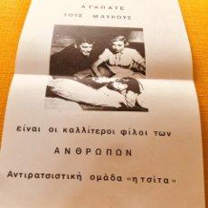 Carteles Políticos: RARO CARTEL NACIONAL REVOLUCIONARIO,GRIEGO,GRECIA,RONALD REAGAN. Lote 266582873