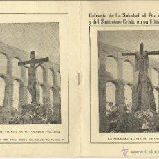 Carteles de Semana Santa: ANTIGUO PROGRAMA INVITACION DE SEMANA SANTA DE SEGOVIA DE 1975. Lote 43019096