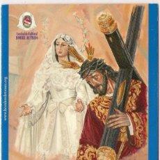 Carteles de Semana Santa: -74381 ITINERARIO Y HORARIOS SEMANA SANTA DE MALAGA, AÑO 2009, PUBLICIDAD LA CANASTA. Lote 155712130