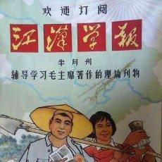 Carteles de Turismo: CARTEL CHINO CAMPESINOS AÑO 1965. Lote 112112619