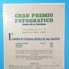 Carteles: CARTEL GRAN PREMIO FOTOGRAFICO SALON DE LA FILATELIA, BARCELONA 1946 38 X 27,50 CM. MUY RARO. Lote 194723452