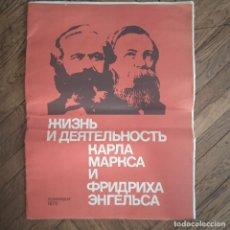 Carteles: CARTEL LA UNIÓN SOVIÉTICA MARKS ENGELS COMUNISMO 1970 URSS. Lote 288921233