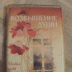Casetes antiguos: CASSETTE MUSICA RUSA TRADICIONAL --REFMENODE. Lote 34694126