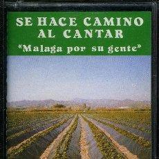 Casetes antiguos: SE HACE CAMINO AL CANTAR - MALAGA POR SU GENTE ¡¡PRECINTADO!! A ESTRENAR (CASSETTE 1991) ESPAÑA. Lote 37439711