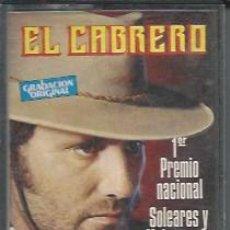 Casetes antiguos: EL CABRERO 1º PREMIO NACIONAL EN SOLEARES Y MALAGUEÑAS--1981 -CASETES SEGUNDA MANO. Lote 50048276