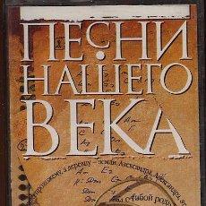 Casetes antiguos: CASETE MUSICA RUSA -------(REF M1 E1). Lote 54716582