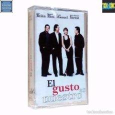 Casetes antiguos: EL GUSTO ES NUESTRO / CINTA CASETE CASSETTE / BMG ARIOLA 1996 (DOLBY SYSTEM) PRECINTADO. Lote 95742143