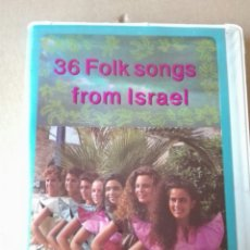 Casetes antiguos: 36 FOLK SONGA FROM ISRAEL CASSETTE. Lote 101697228