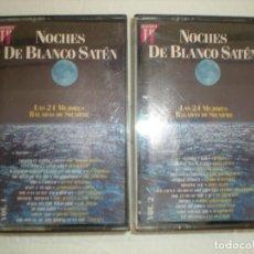 Casetes antiguos: DOBLE CASETTE # NOCHES DE BLANCO SATÉN. Lote 114290143