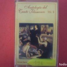 Casetes antiguos: CASETE CASETES CASSETE DE ANTOLOGIA CANTE FLAMENCO Nº 196. Lote 141694446