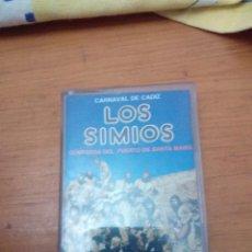 Casetes antiguos: LOS SIMIOS. CARNAVAL DE CADIZ. . Lote 150924318