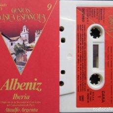 Casetes antiguos: ALBENIZ - IBERIA - GENIOS DE LA MÚSICA ESPAÑOLA 9. Lote 155704666