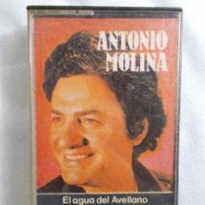 Casetes antiguos: ANTONIO MOLINA - EL AGUA DEL AVELLANO. Lote 161732078