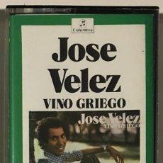 Casetes antiguos: JOSÉ VÉLEZ - VINO GRIEGO CASSETTE. Lote 174466897