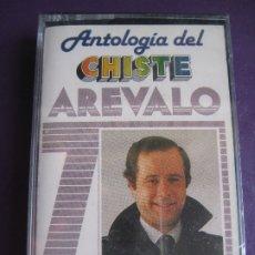 Casetes antiguos: AREVALO CASETE PRECINTADA - ANTOLOGIA DEL CHISTE VOL 7 - HUMOR RISA CACHONDEO - CHISTES. Lote 181574803